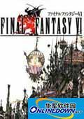 最终幻想6 单独免DVD补丁CODEX版