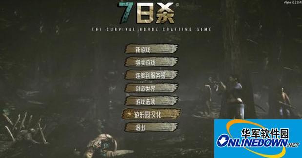 七日杀Alpha v13.5汉化组汉化补丁