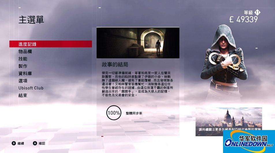 刺客信条:枭雄 含DLC全收集完美存档