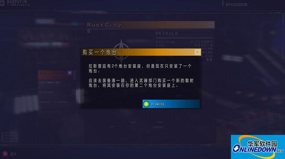 勇闯银河系v1.07游侠LMAO汉化组汉化补丁