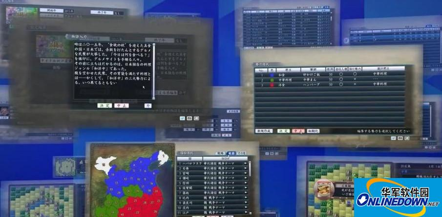 三国志:建造v1.0.3升级档+DLC+3DM破解补丁