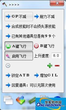 最终幻想13:雷霆归来 v1.3飞行浮空轻量修改器