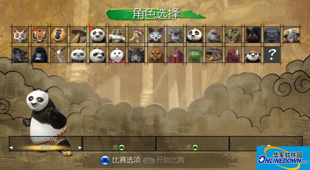 功夫熊猫:传奇对决联机破解补丁