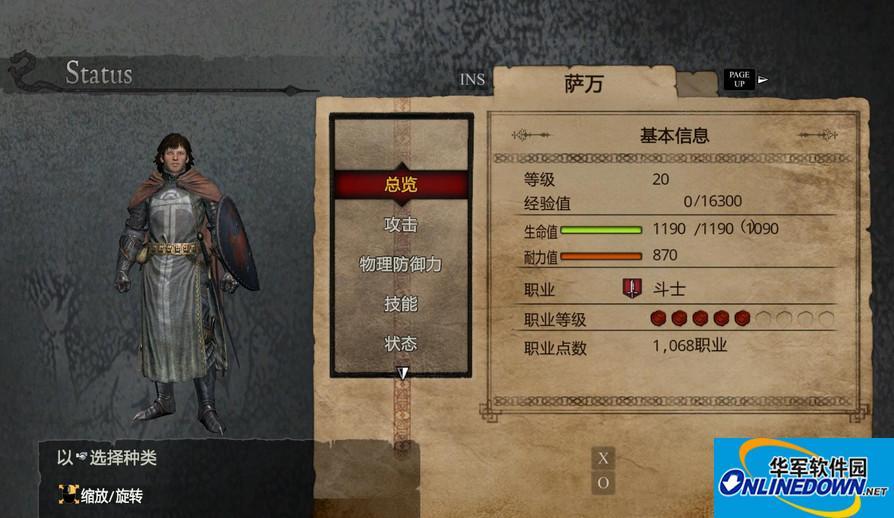 龙之信条:黑暗觉者轩辕汉化组汉化补丁