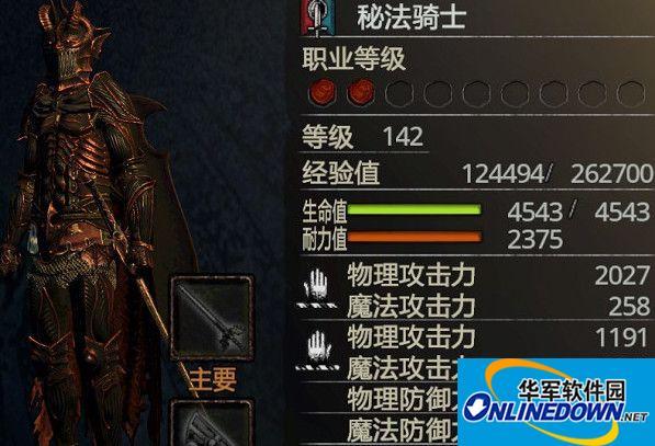 龙之信条:黑暗觉者全职业3级黑咒武器护甲存档 1