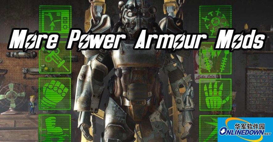 辐射4解锁更多动力装甲配件槽MOD