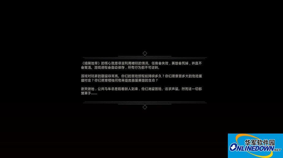 暗黑地牢简体中文汉化补丁