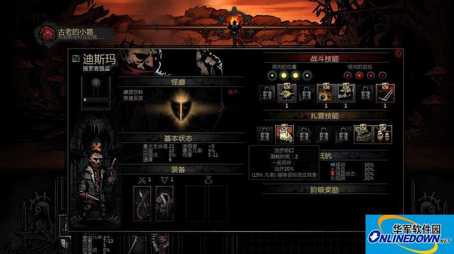暗黑地牢简体中文汉化补丁v7.0