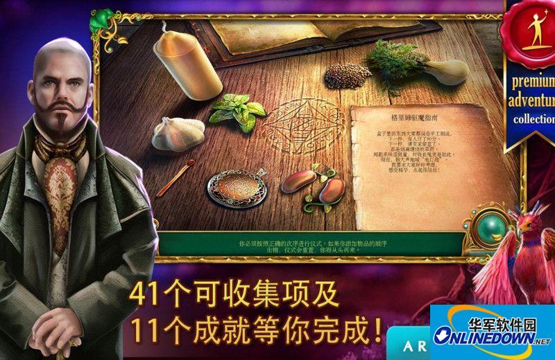 童话之谜2:魔豆单独免DVD补丁