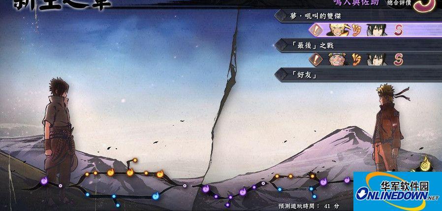 火影忍者疾风传:究极忍者风暴4双S评级完美开局存档
