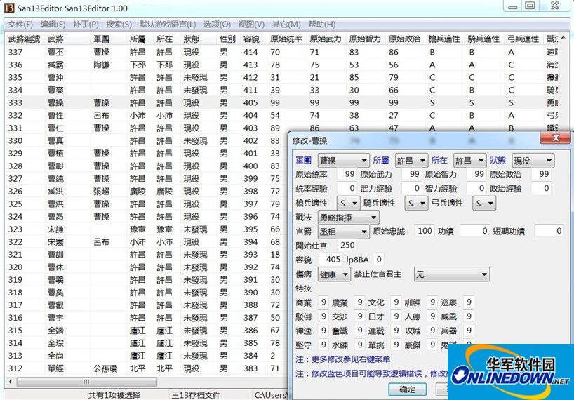 三国志13中文多功能修改器