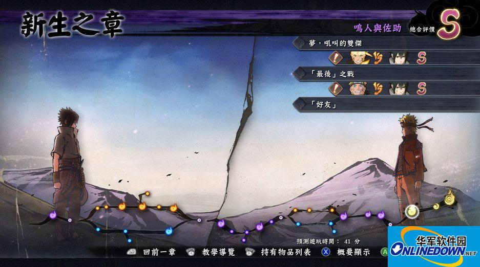 火影忍者疾风传:究极忍者风暴4全S评价故事完成存档