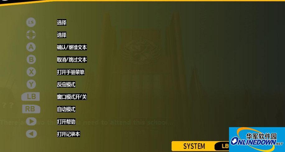 弹丸论破简体中文汉化补丁
