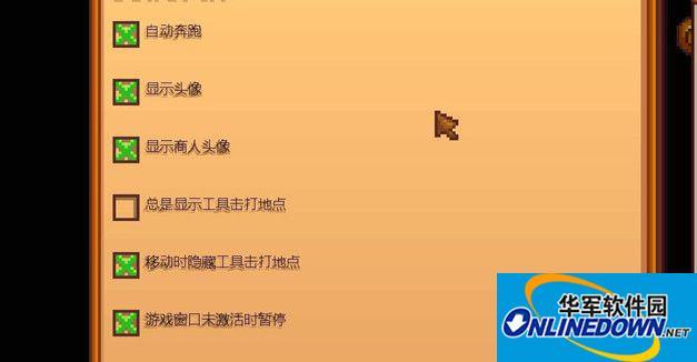 星露谷简体中文汉化补丁