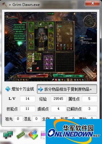 恐怖黎明正式版 多功能中文修改器