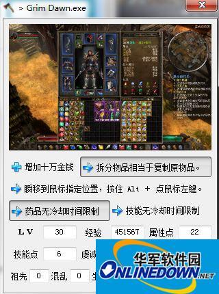 恐怖黎明 正式版 v1.4多功能中文修改器