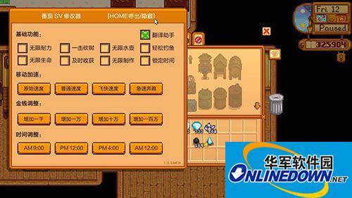 星露谷物语中文内置修改器V1.6.5