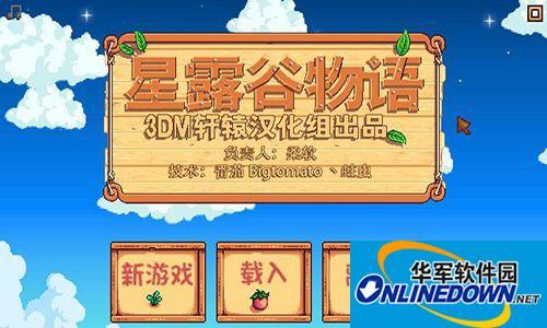 星露谷物语大地图显示NPC位置MOD