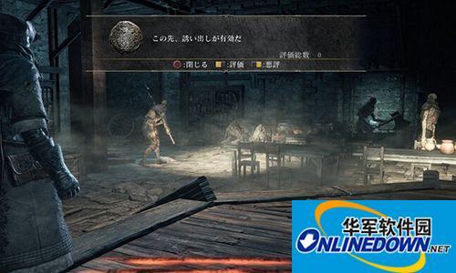 黑暗之魂3单独联网修正补丁CODEX版