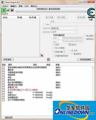 黑暗之魂3多功能CE修改脚本汉化版