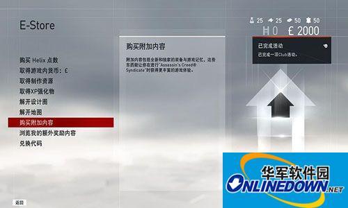 刺客信条:枭雄7号(v1.51)升级档+破解补丁 1