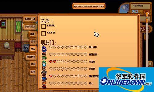 星露谷物语 汉化版CJB修改器