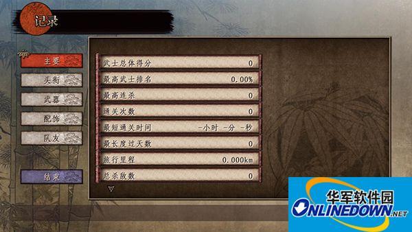 侍道3汉化补丁