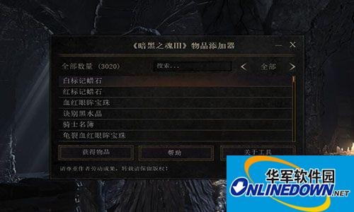 黑暗之魂3多功能霸道物品添加器(支持3654款道具获取)v1.04