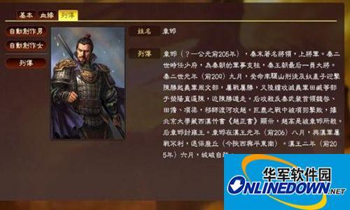三国志13 楚汉六十九将MOD
