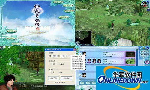 仙剑奇侠传4 宽屏&UI修正工具v1.3