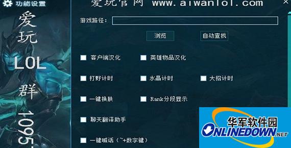 韩服LOL汉化盒子v1.0.0.2