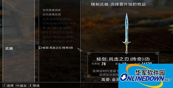 上古卷轴5:天际 三把元素魔法剑 最终版