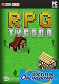 RPG大亨无限金钱修改器 1