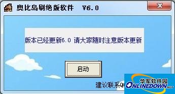 奥比岛刷绝版工具v6.0 1