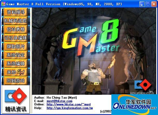 GM8(游戏修改大师)