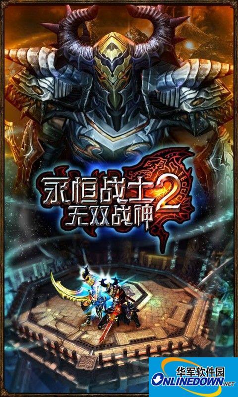 永恒战士2中文破解版无限金币 1