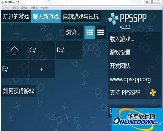 电脑psp模拟器中文版 v1.2.2