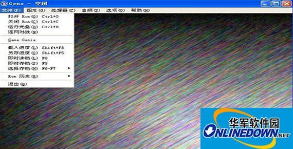 md模拟器中文版Gens2.14 1