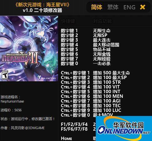 新次元游戏:海王星VII 二十项修改器 v1.0