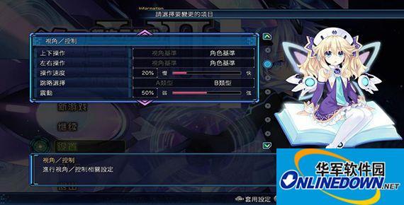 新次元游戏:海王星VII汉化补丁v1.9