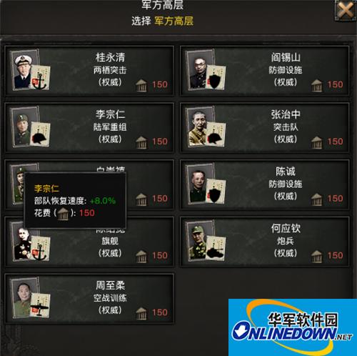 钢铁雄心4中国战场MOD