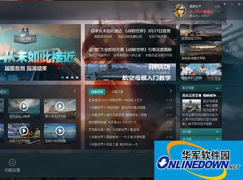 战舰世界大脚插件1.0.1.3