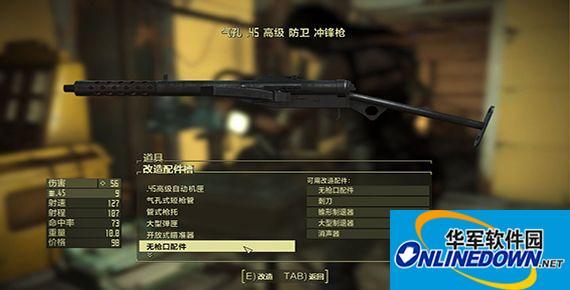 辐射4 防卫枪MOD