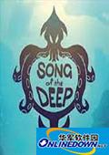 深海之歌汉化补丁v2.0 1