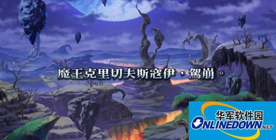 魔界战记8号升级档+破解补丁
