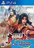 战国无双真田丸PC简体中文补丁v1.1