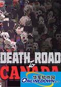 加拿大死亡之路游戏打不开修复补丁v1.0