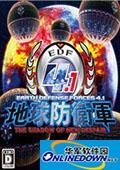 地球防卫军4.1:绝望阴影再袭汉化补丁 v1.0