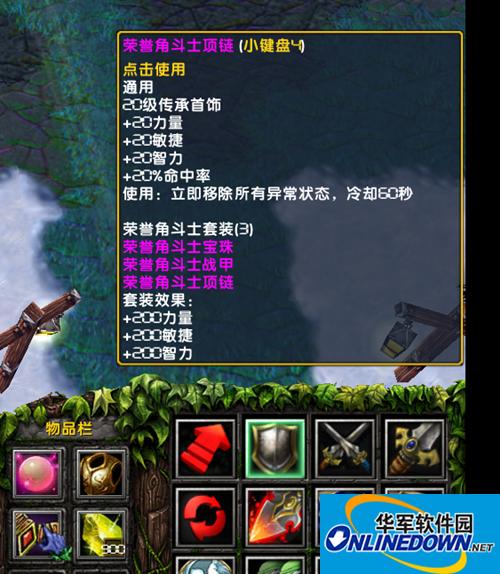 符文大陆4