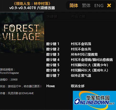 领地人生:林中村落 六项修改器 v0.9-0.9.4078